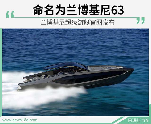 """不止于""""地表最强""""兰博基尼超级游艇发布"""